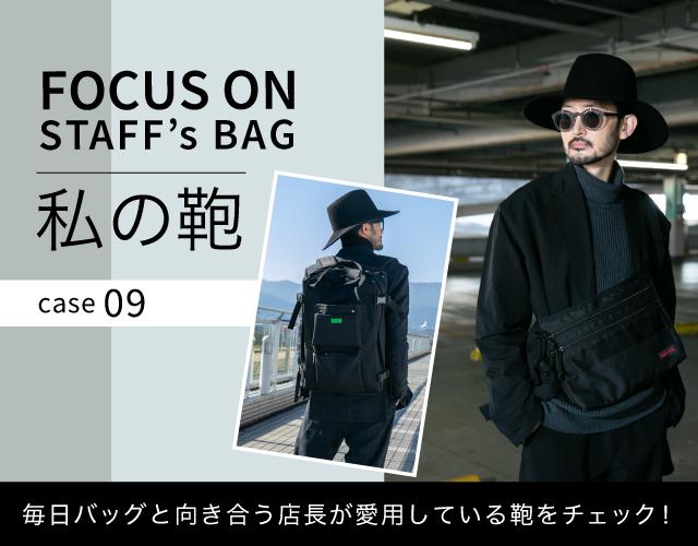 店長の愛用する鞄を紹介する「私の鞄」シリーズ -case09-
