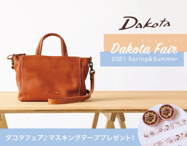 ダコタ フェア / Dakota Fair! マスキングテープ プレゼント♪