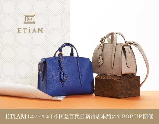 ETiAM【エティアム】 ポップアップストア開催  小田急百貨店 新宿本館3階にて新作を販売