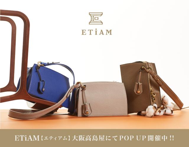 ETiAM【エティアム】 大阪高島屋にてポップアップ開催中