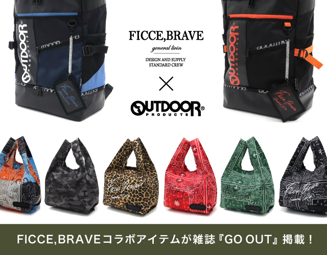 <strong>フィセブレイブ (FICCE,BRAVE) × OUTDOOR PRODUCTS </strong>コラボレーションアイテムが雑誌掲載!