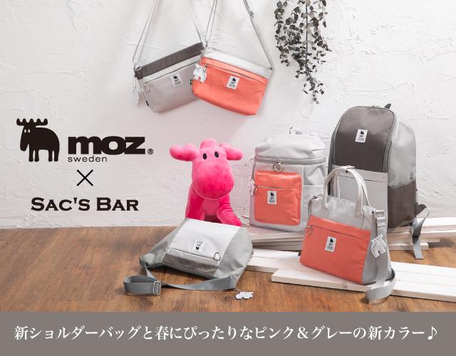 MOZ(モズ) 新ショルダーバッグと春にぴったりなピンクとグレーの新カラー♪