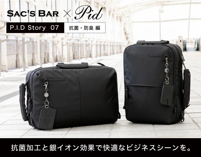 PID Story07 抗菌・防臭