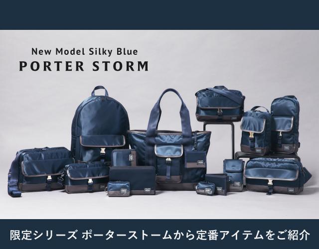 ポーター ストーム PORTER STORM 定番アイテム3型をご紹介!