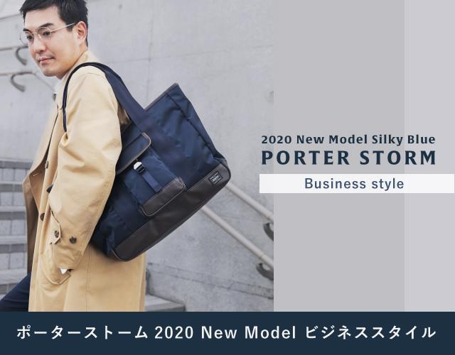 ポーター ストーム PORTER STORM 第2弾 ビジネススタイル