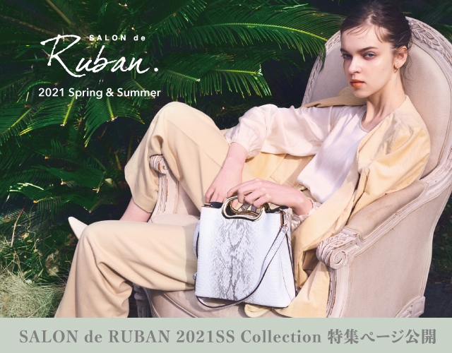 SALON de RUBAN 2021SS Collection 特集ページ公開!