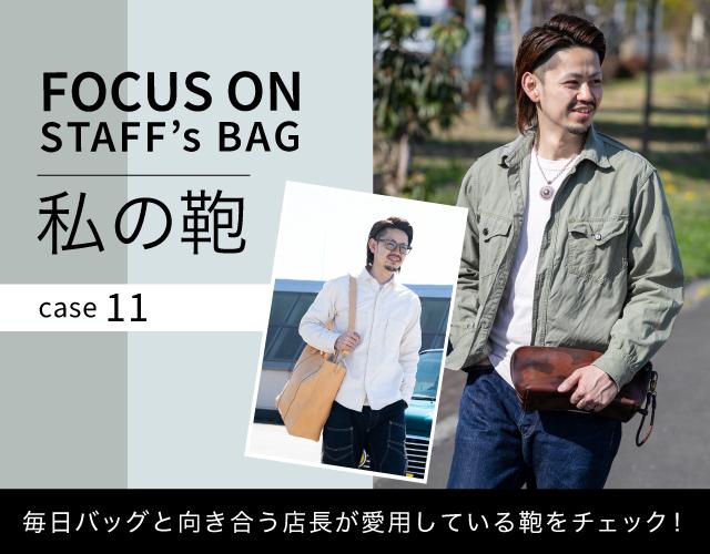 店長の愛用する鞄を紹介する「私の鞄」シリーズ -case11-