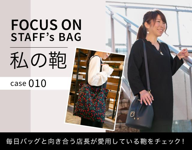 店長の愛用する鞄を紹介する「私の鞄」シリーズ -case010-