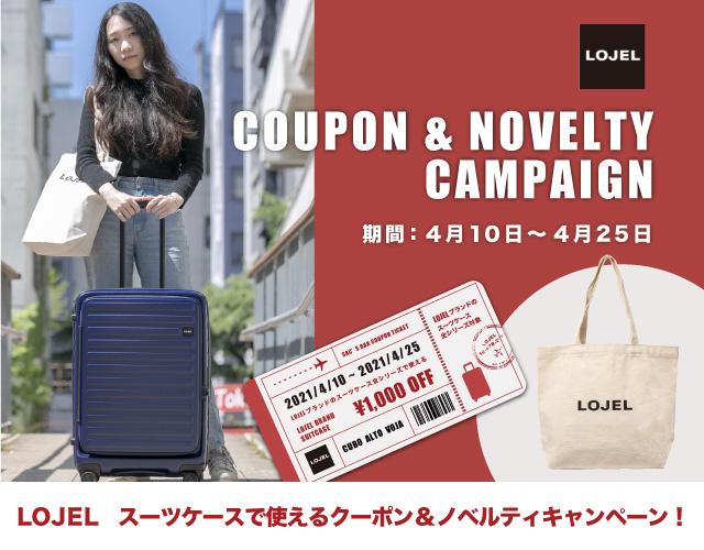 ロジェールLOJELブランドのスーツケース全シリーズで使える1000円OFFクーポン&ノベルティキャンペーン