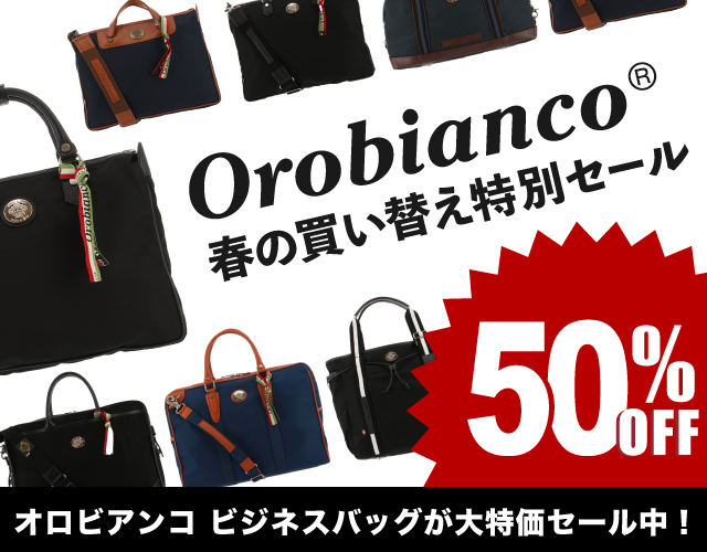 オロビアンコのビジネスバッグが 50%OFFの大特価セール開催中!