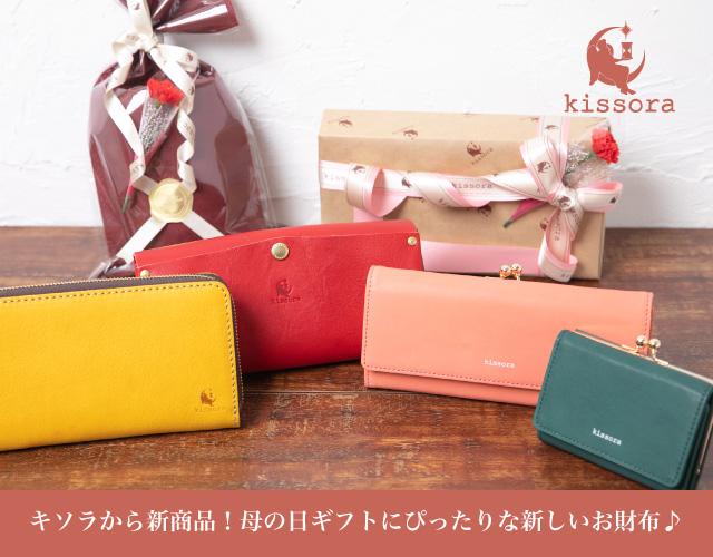 kissoraキソラから肌触りと色合いが素敵な新商品!母の日にぴったりな新しいお財布♪