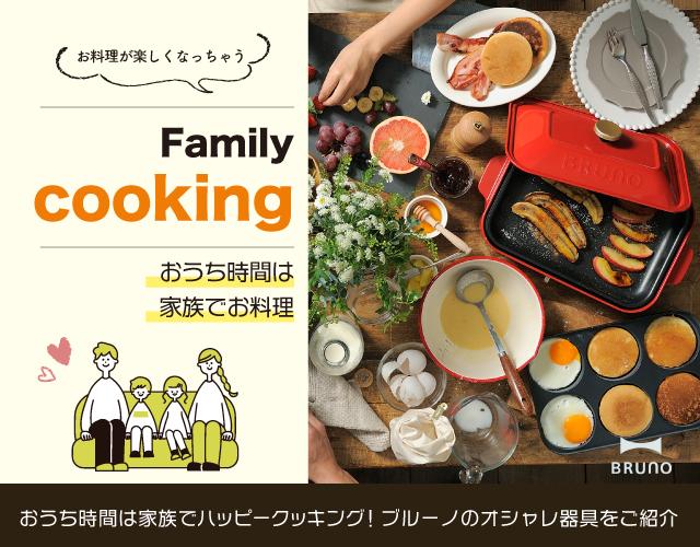可愛いキッチングッズ★家族でおうち時間を楽しもう!
