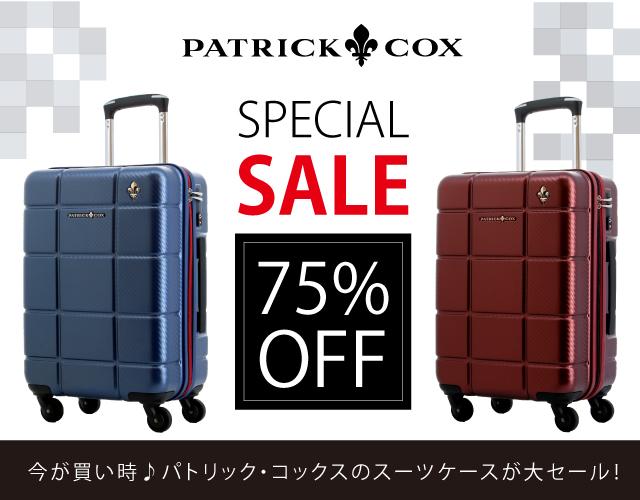 EC限定のスペシャルセール!<strong>パトリック・コックス</strong>のスーツケースが75%OFF