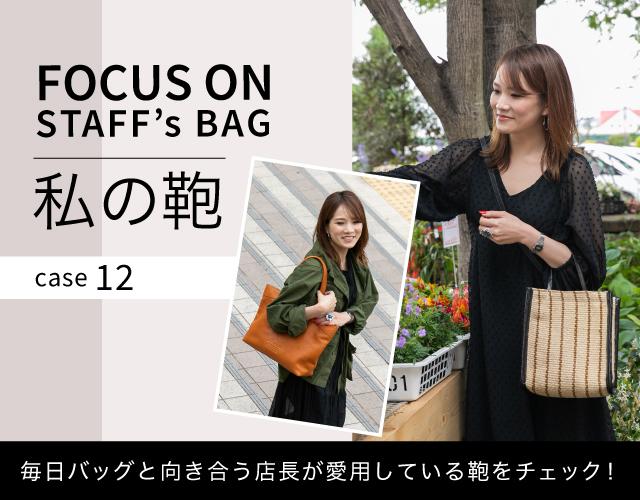 店長の愛用する鞄を紹介する「私の鞄」シリーズ -case12-