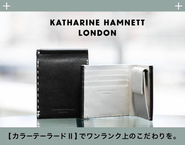 キャサリン ハムネット ロンドンの人気シリーズがアップデート!