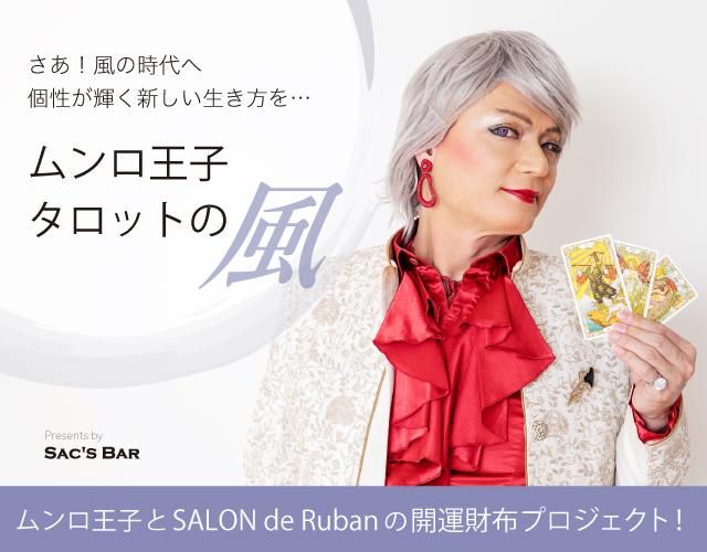 異色のタロット占い師 ムンロ王子とSALON de Rubanの 開運財布プロジェクト!