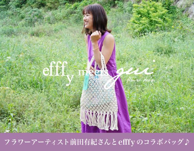 夏にもちたい♪ フラワーアーティスト前田有紀さんとefffyのコラボバッグ