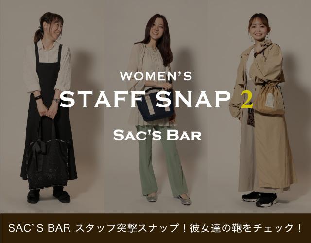 サックスバースタッフが愛用するカバンとスタイリングを紹介! STAFF SNAP 2 -Women's-