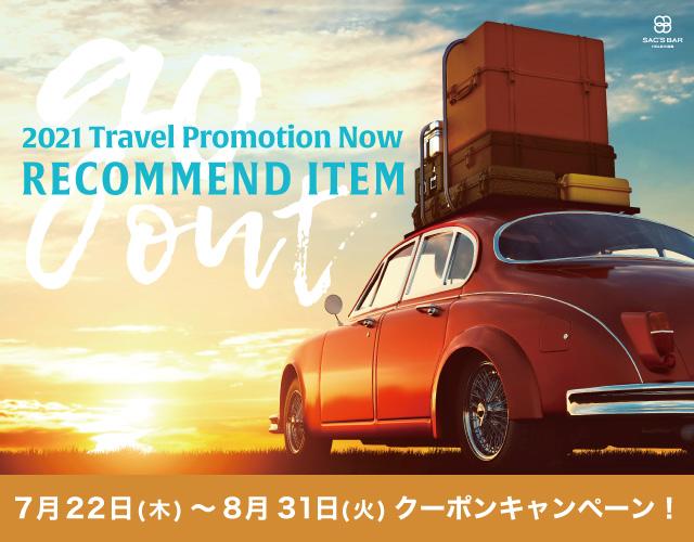 対象キャリーケースに何度でもお使いいただける1000円クーポンをプレゼント!