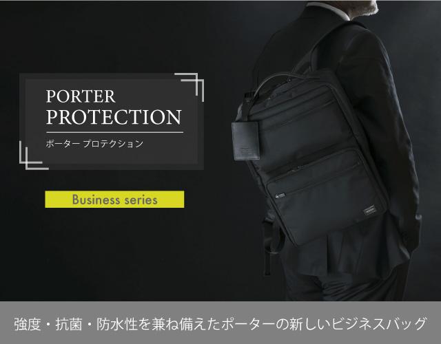 ポータープロテクション PORTER PROTECTION デイリーユースな新しいビジネスシリーズ