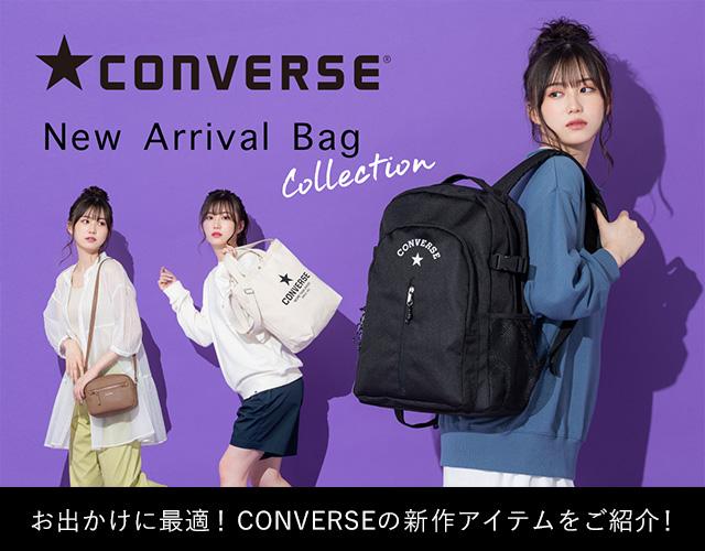 三原羽衣ちゃん着用シーンでご紹介♪コンバースおすすめアイテム-CONVERSE BAG Collection-