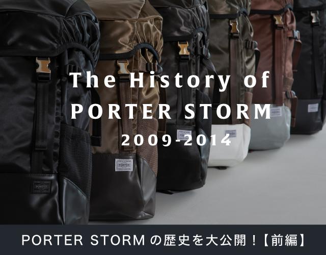 ポーター ストームの歴史を解剖  The History of PORTER STORM【前編】