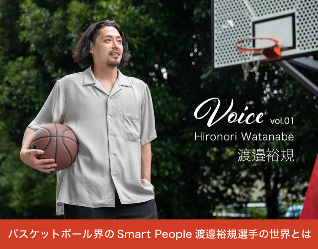 SMART PEOPLE「Voice_01」プロバスケットボール選手渡邉裕規さんのロングインタビュー&ムービーをチェック!