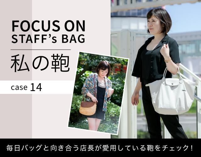 店長の愛用する鞄を紹介する「私の鞄」シリーズ -case14-