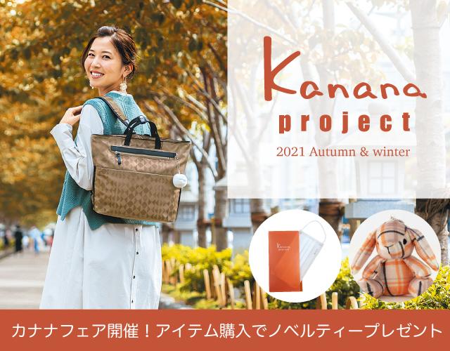 カナナプロジェクトフェア開催!大人のための上品リュックシリーズ