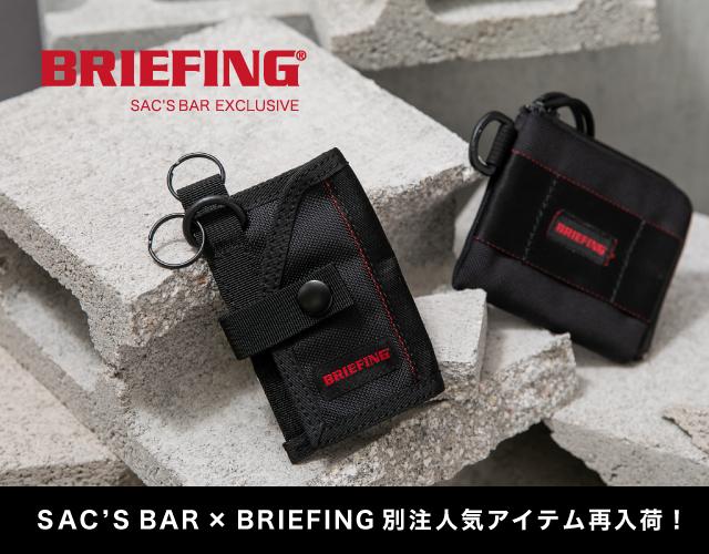 明日9/11(土)12:00~再販START!! SAC'S BAR × BRIEFING 別注コレクション 人気のKEY CASE & COIN PURSE