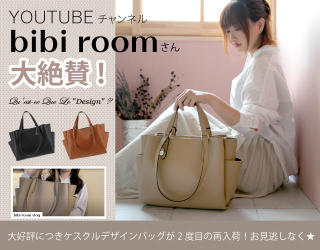 bibi roomさん大絶賛★ケスクルデザイントートバッグ再入荷決定